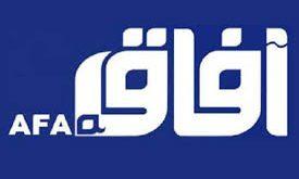 قناة افاق 275x165 - تردد قناة افاق الجديد على النايل سات 2018