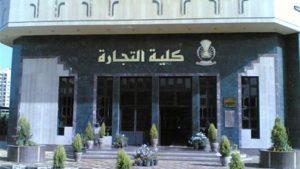 1 1 300x169 - نتيجة كلية تجارة جامعة حلوان برقم الجلوس 2018