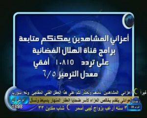 2 1 300x240 - تردد قناة الهلال السوداني الجديد 2018 على النايل سات