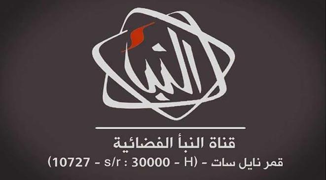 2 - تردد قناة النبأ الليبية الجديد على النايل سات 2018