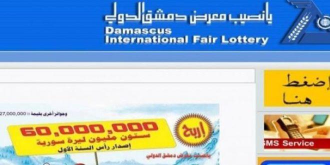 يانصيب معرض دمشق الدولي