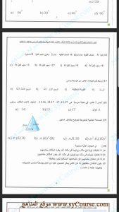 1 2 169x300 - منهاجي الصف الثامن رياضيات حل تمارين ومسائل