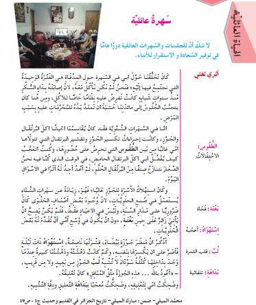 1 2 - تحضير نص سهرة عائلية فى اللغة العربية للسنة الثانية متوسط