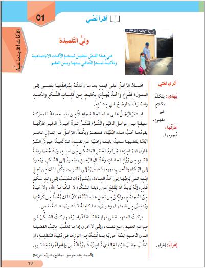 1 3 - تحضير نص ولي التلميذة في اللغة العربية للسنة الثالثة متوسط
