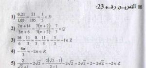 1 4 300x141 - حل تمارين ص 19 رياضيات 1 ثانوي