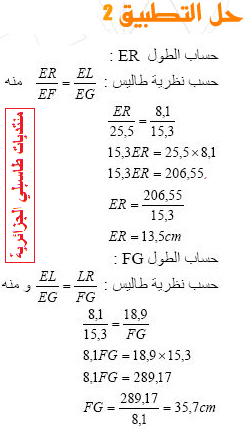 1 5 - حل تمرين 2 ص 160 رياضيات 4 متوسط