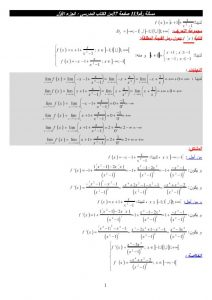 1 6 212x300 - حل تمرين 113 ص 37 رياضيات 3 ثانوي