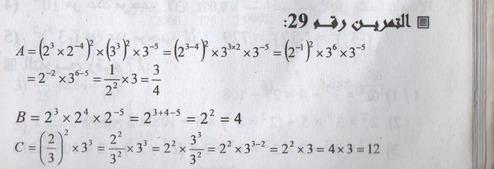 1 7 - حل تمرين 29 ص 20 الرياضيات 1 ثانوي