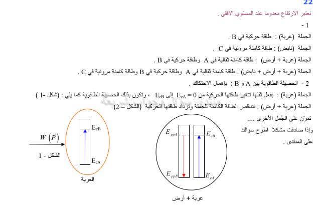 1 9 - حل تمرين 22 ص 30 فيزياء 2 ثانوي