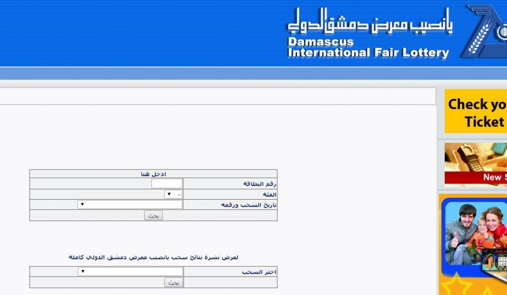 2 1024x597 - نتائج سحب يانصيب معرض دمشق الدولي 2019 اعرف نتيجة بطاقتك