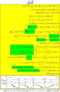2 3 195x300 - حل تمرين 113 ص 37 رياضيات 3 ثانوي