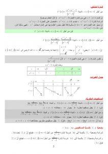 2 4 212x300 - حل تمرين 113 ص 37 رياضيات 3 ثانوي