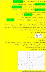 3 1 192x300 - حل تمرين 113 ص 37 رياضيات 3 ثانوي