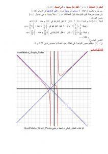 3 2 212x300 - حل تمرين 113 ص 37 رياضيات 3 ثانوي