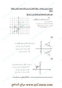 3 212x300 - منهاجي الصف الثامن رياضيات حل تمارين ومسائل