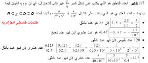 3 300x128 - حل تمارين ص 19 رياضيات 1 ثانوي