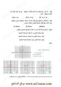 5 212x300 - منهاجي الصف الثامن رياضيات حل تمارين ومسائل