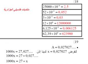 5 300x219 - حل تمارين ص 19 رياضيات 1 ثانوي