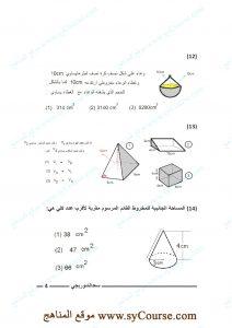 6 212x300 - منهاجي الصف الثامن رياضيات حل تمارين ومسائل