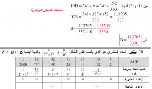 6 300x177 - حل تمارين ص 19 رياضيات 1 ثانوي