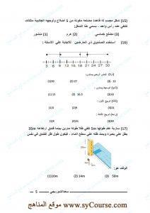 7 212x300 - منهاجي الصف الثامن رياضيات حل تمارين ومسائل