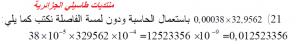 7 300x44 - حل تمارين ص 19 رياضيات 1 ثانوي