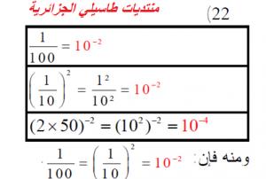 8 300x202 - حل تمارين ص 19 رياضيات 1 ثانوي