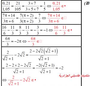 9 300x285 - حل تمارين ص 19 رياضيات 1 ثانوي