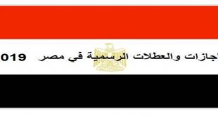 الاجازات الرسمية 2019 في مصر