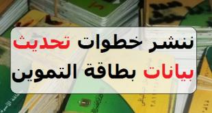 بيانات بطاقة التموين 2018 310x165 - كيفية تحديث بيانات بطاقة التموين 2018 موقع دعم مصر