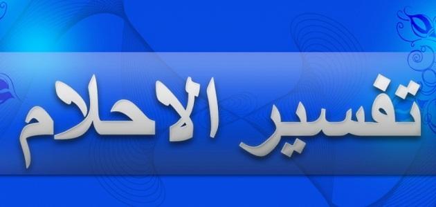 تفسير حلم اسم سناء