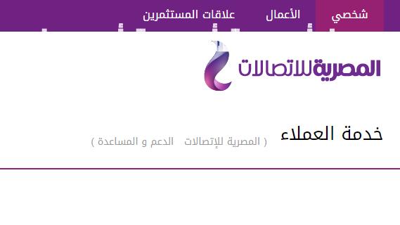 رقم خدمة عملاء المصرية للاتصالات موبايل