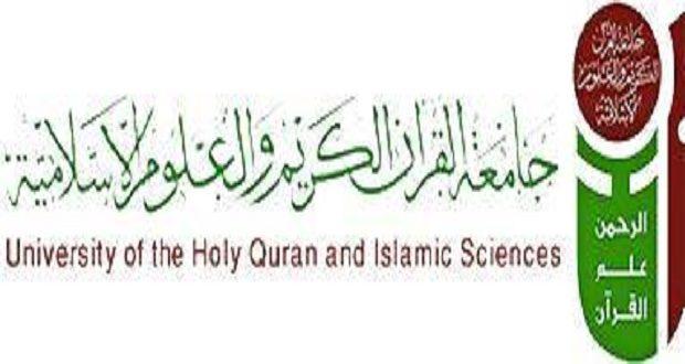 نتيجة جامعة القران الكريم والعلوم الاسلامية