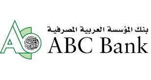 وظائف بنك abc