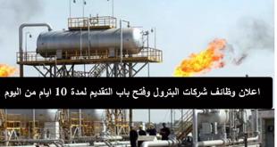 وظائف شركات البترول 2018