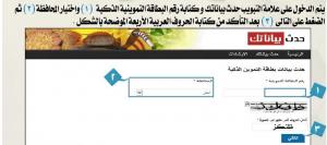 1 11 300x133 - كيفية تحديث بيانات بطاقة التموين 2018 موقع دعم مصر