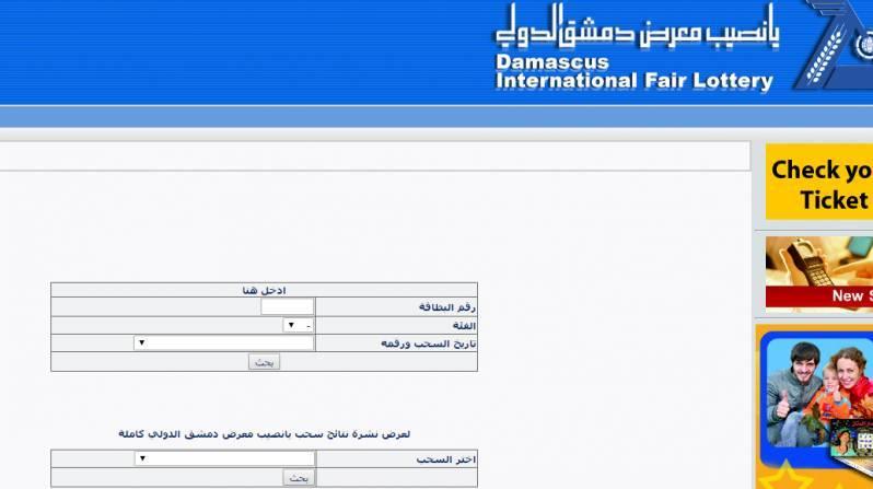 1 24 - نتائج سحب يانصيب معرض دمشق الدولي 2019 www.diflottery.com.sy