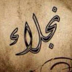 1 298x300 - تفسير اسم نجلاء في الحلم لابن سيرين