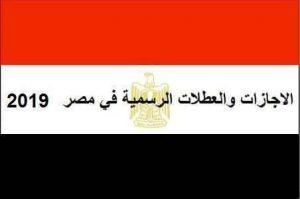 1 30 300x199 - الاجازات الرسمية 2019 في مصر