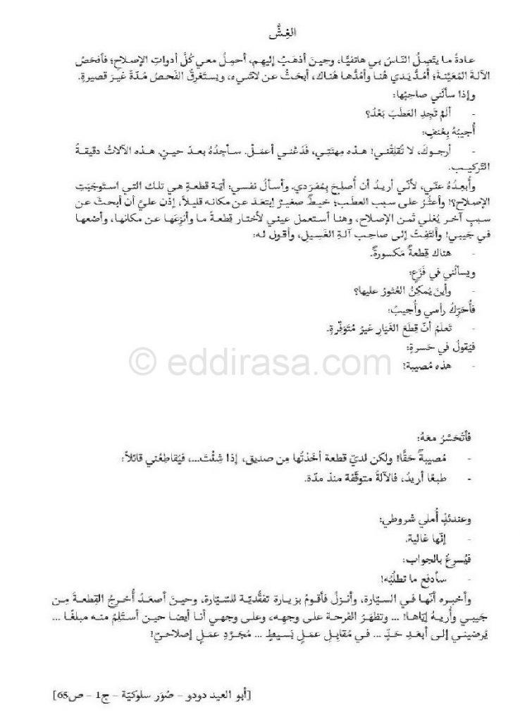 1 34 738x1024 - تحضير نص الغش اللغة العربية للسنة الثالثة متوسط الجيل الثاني