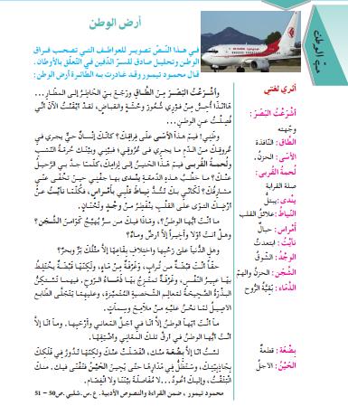 1 7 - تحضير نص ارض الوطن اللغة العربية للسنة الثانية متوسط