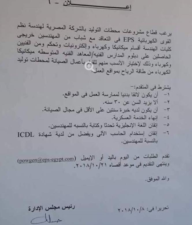 2 5 - اعلان تقديم وظائف شركة الكهرباء 2018 للدبلومات - الشركة القابضة لكهرباء مصر