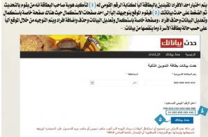 2 7 300x197 - كيفية تحديث بيانات بطاقة التموين 2018 موقع دعم مصر