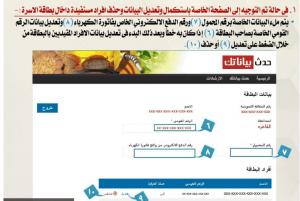 3 300x201 - كيفية تحديث بيانات بطاقة التموين 2018 موقع دعم مصر