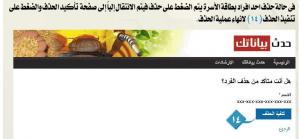 5 1 300x139 - كيفية تحديث بيانات بطاقة التموين 2018 موقع دعم مصر