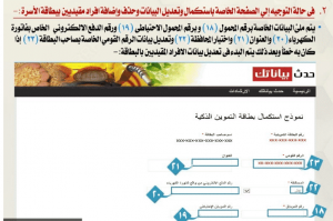 7 300x199 - كيفية تحديث بيانات بطاقة التموين 2018 موقع دعم مصر