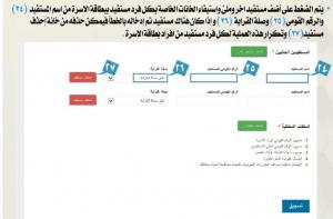 8 300x197 - كيفية تحديث بيانات بطاقة التموين 2018 موقع دعم مصر