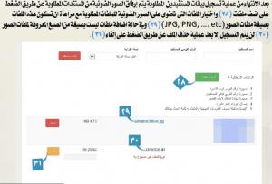 9 300x204 - كيفية تحديث بيانات بطاقة التموين 2018 موقع دعم مصر