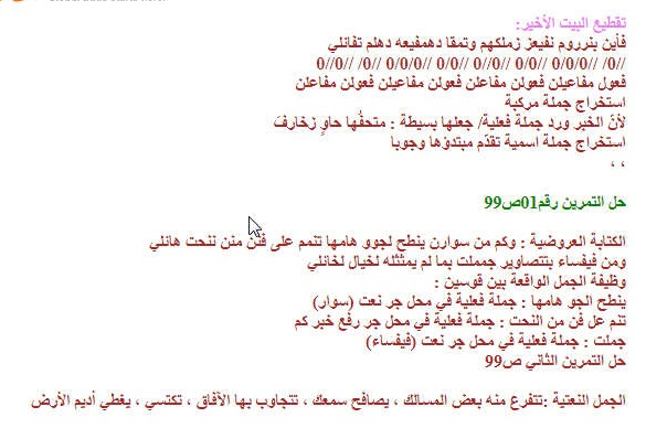 Snap1 - حل تمارين ص 99 اللغة العربية للسنة الرابعة متوسط