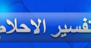 تفسير حلم اسم عبد الرحمن